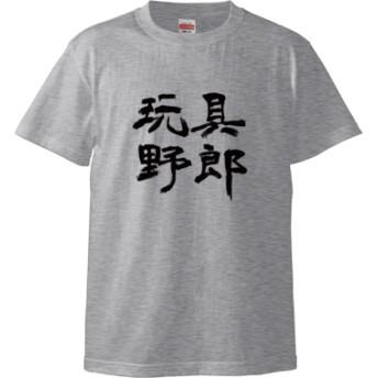 玩具野郎(Tシャツ)(カラー : アッシュ, サイズ : XL)