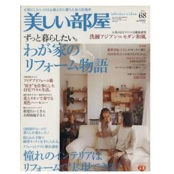 美しい部屋(No.68)/主婦と生活社(その他)
