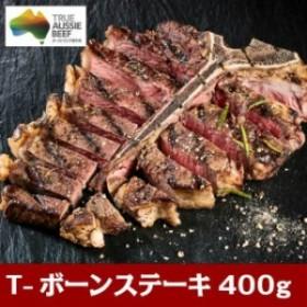 テンダープラスジャパン社製 オーストラリア産若齢牛Tボーンステーキ400g  YG grade aussie T bone steak400g