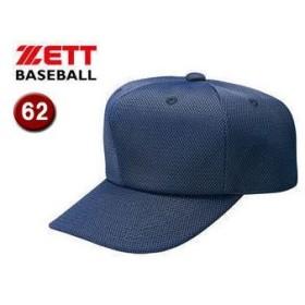 ZETT/ゼット  BH563-2900 キャップ 六方角型試合用Wメッシュキャップ 【62】 (ネイビー)