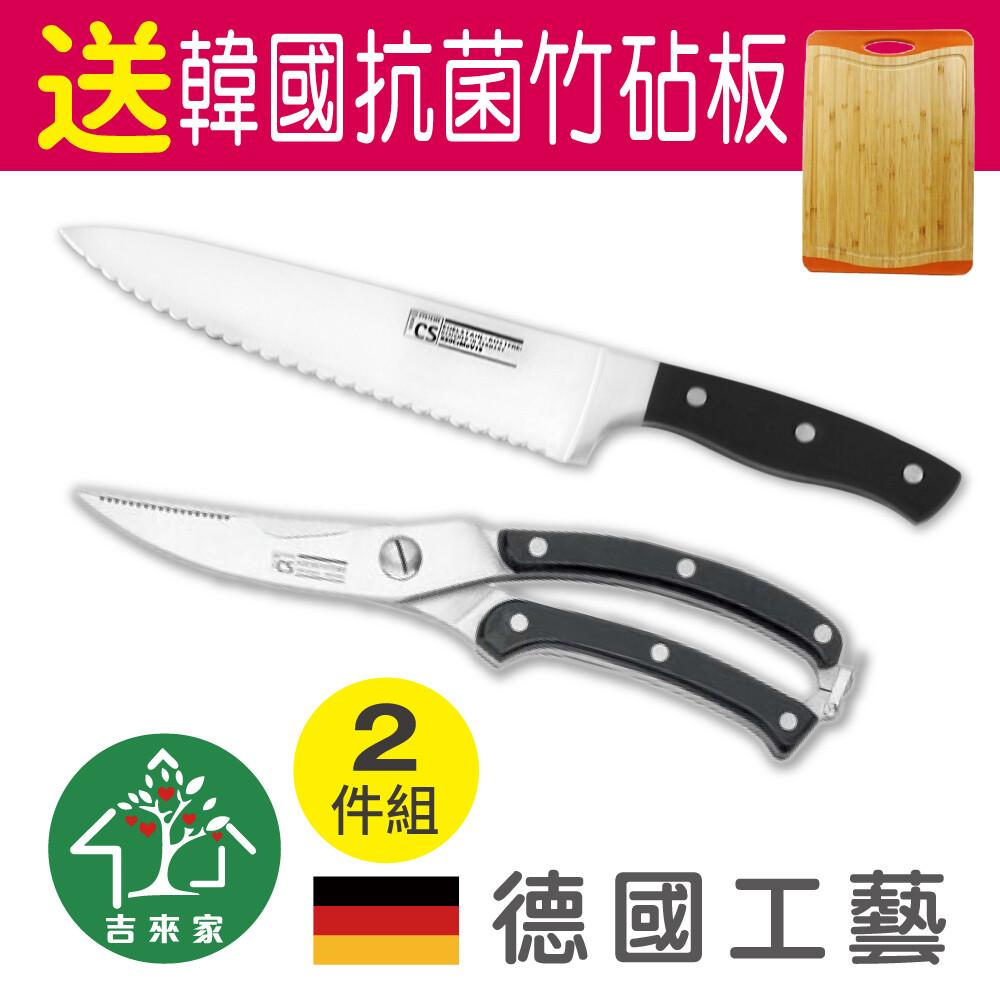吉來家德國cs送砧板愛森典藏不鏽鋼主廚刀+料理剪刀-2件組