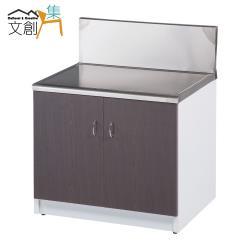 文創集 海卡森 環保2.4尺塑鋼二門碗盤櫃/收納櫃(六色可選)