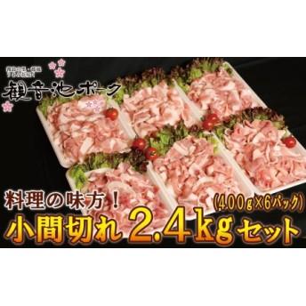 都城産「観音池ポーク」料理の味方!小間切れ2.4kgセット
