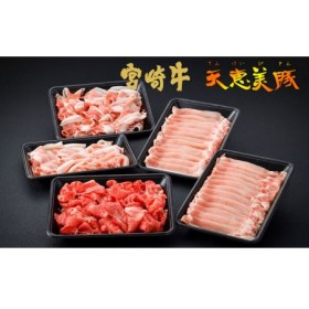 都城産宮崎牛&天恵美豚すきしゃぶセット1.5kg