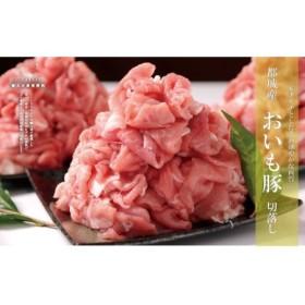 都城産「おいも豚」切り落とし3.75kgセット