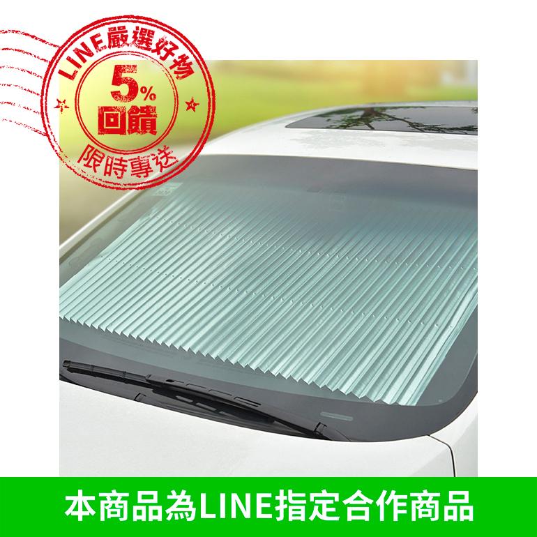 車用自動收縮遮陽簾 『無名』 P08118
