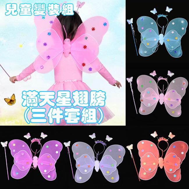 萬聖節 滿天星翅膀(3件套) 雙層蝴蝶翅膀 兒童節 舞會表演 演出道具 變裝秀 兒童大遊行