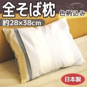 そばがら枕 まくら そば殻 28×38cm 色柄おまかせ≪M10101N≫