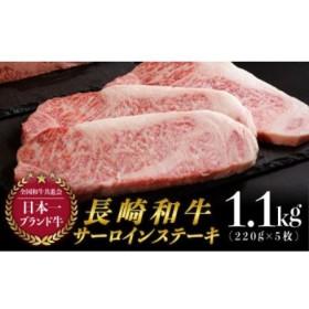 長崎和牛サーロインステーキ【220g×5枚】