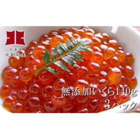 無添加いくら醤油漬【釧路・北釧水産造り】140g3パック