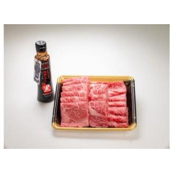 都城産黒毛和牛肩ロース(すき焼き・焼肉用)黒たれ付