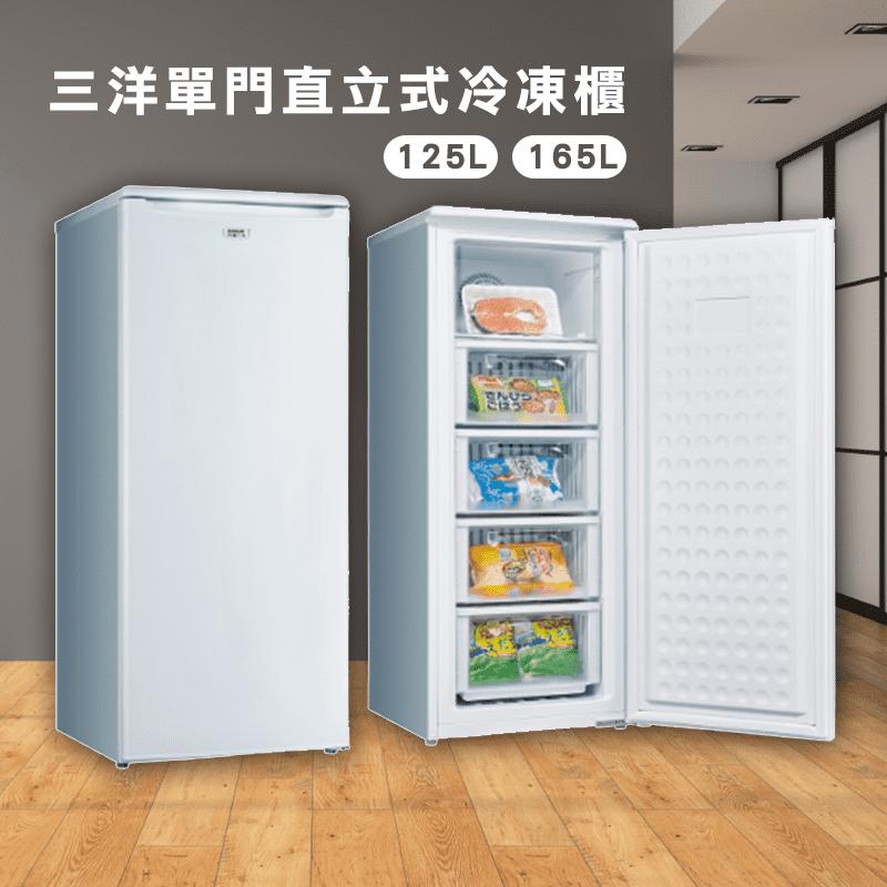 三洋SANLUX單門直立式冷凍櫃(SCR-125F/SCR-165F)冷凍延長食材保鮮,125L/165L兩大容量任選!多層置物收納,抽屜式整齊一目了然!冷凍櫃可依食材多寡調整溫度,窄身設計不占空間,