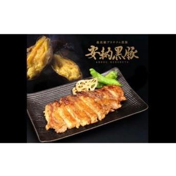 安納黒豚ロース味噌漬け10枚(1kg)