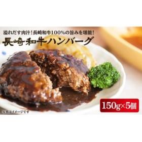 【長崎和牛】長崎和牛100% ハンバーグ 150g×5個