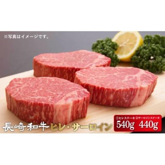 【申込殺到中!】贅沢食べ比べ! ヒレ・サーロイン ステーキセット 長崎和牛牛肉【希少部位】