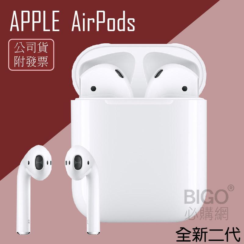 【APPLE】AirPods 最新2代無線藍芽耳機 蘋果耳機 無線耳機 原廠公司貨 附發票 藍芽耳機 全新 真無線