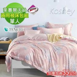 KOSNEY   飛揚粉 吸濕排汗萊賽爾天絲單人兩用被床包組床包高度約35公分
