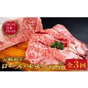 【総計約2.5kg】 長崎和牛しゃぶしゃぶ定期便3回コース 【全国和牛共進会日本一】