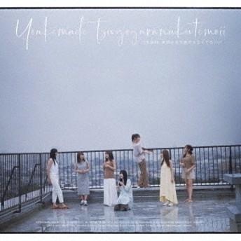 乃木坂46/24thシングル『夜明けまで強がらなくてもいい』(通常盤/CDのみ)