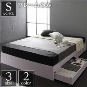 単品 ベッド 整理 収納付き 引き出し付き 木製 省スペース コンパクト ヘッドレス シンプル モダン ホワイト シングル ベッドフレームの