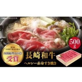 【長崎和牛】長崎和牛ヘルシー赤身すき焼き500g【冬の鍋にぴったり】