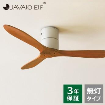阪和 JE-CF025 Modern Collection シーリングファン REAL wood blades JAVALO ELF ジャヴァロエルフ リアルウッド ブレード 素朴 木 ナチュラル