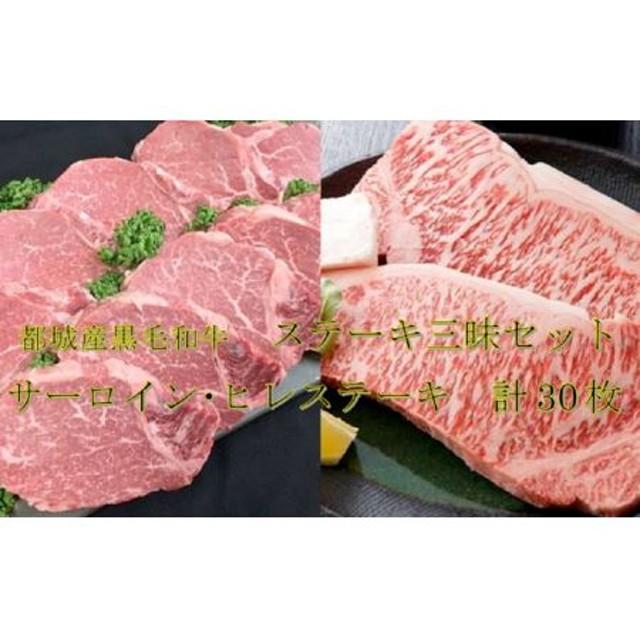 都城産宮崎牛ステーキ三昧(30枚)