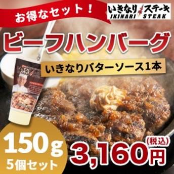 【バターソース付】 いきなりステーキ ビーフハンバーグ150g 5個セット