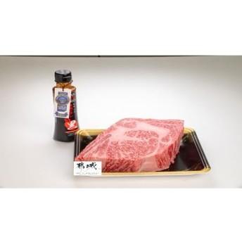 都城産黒毛和牛ロースブロックセット500g(黒たれつき)
