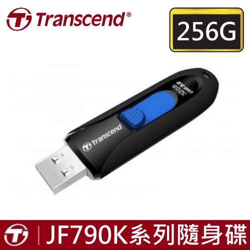 創見 256G 隨身碟 USB3.1 含稅公司貨 JF790K