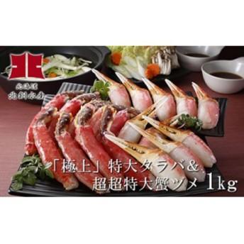 「極上」特大タラバしゃぶ&超超特大ずわい蟹ツメセット【釧路・北釧水産造り】