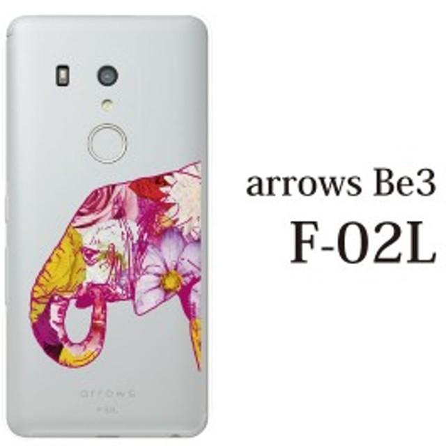 スマホケース arrows Be3 F-02L ケース docomo  スマホカバー 携帯ケース エレファント フラワー 像 花