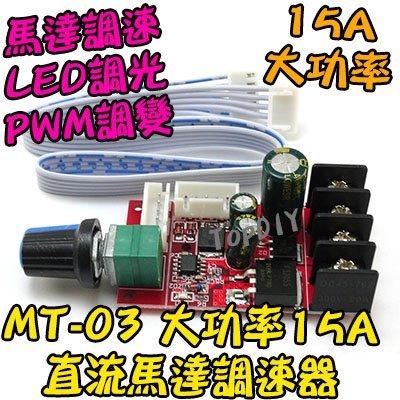 大功率15A【TopDIY】MT-03 直流馬達 調速器 驅動板 PWM調速 電機 超越L298N 調光 DC LED