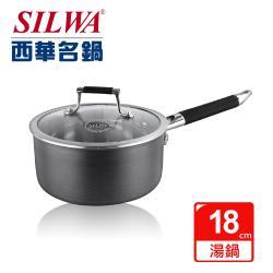SILWA 西華 傳家寶304複合單柄湯鍋18cm(曾國城熱情推薦)