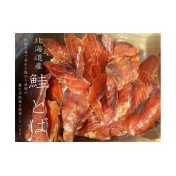 鮭(北海道産)とばスライス 500g