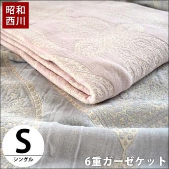昭和西川 6重 ガーゼケット シングル 140×190cm 綿100%≪5S-22303-50650-≫
