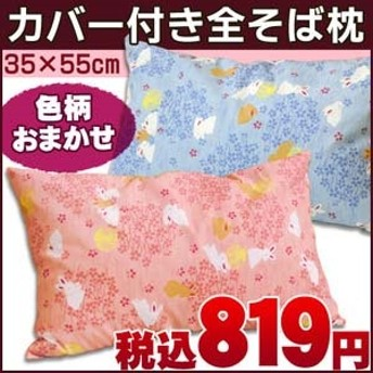 【色柄お任せ】 そばがら枕 まくら そば殻 35×55cm 枕カバー付≪MSP-29-SOBA3555≫