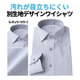 ワイシャツ ビジネス メンズ 配色 デザイン 形態安定 長袖 レギュラー カラー  M/L/LL ニッセン