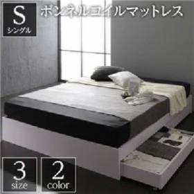 ベッド 整理 収納付き 引き出し付き 木製 省スペース コンパクト ヘッドレス シンプル モダン ホワイト シングル ボンネルコイルマットレ