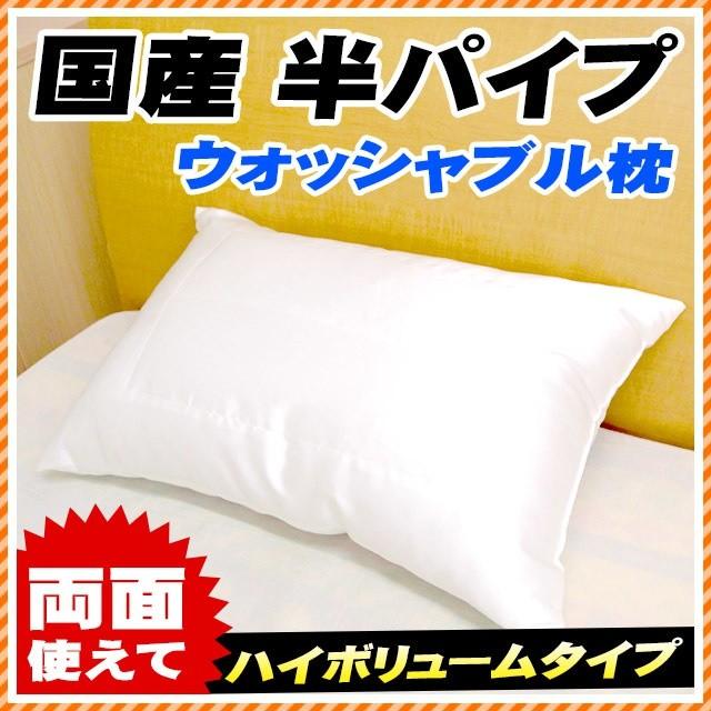 洗える枕 まくら 半パイプ枕 リバーシブル 43×63cm≪M00094-1N≫