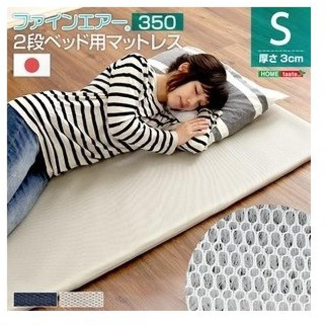 ds-1809306 2段ベッド用 マットレス 【シングル シルバーグレー】 厚さ3cm 体圧分散 衛生 通気性 日本製 『ファインエア 二段ベッド用 350』