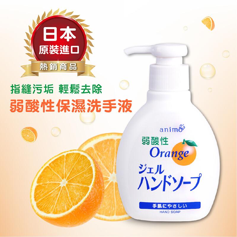 日本animo-橘香洗手液200ml(3入箱)