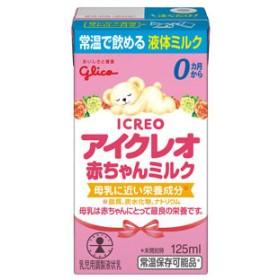 グリコ アイクレオ 赤ちゃんミルク 125mlX12本 [液体ミルク] ミルク・ベビーフード