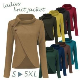 ニットジャケット レディース アウター トップス セーター 羽織もの 長袖 ノーカラー ざっくり ガーター編み 大きめボタン オータムカラー シック