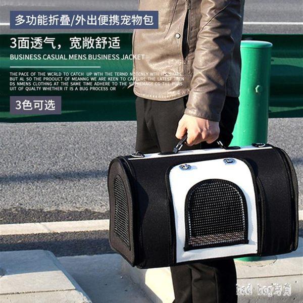 寵物貓咪外出旅行手提包貓袋外帶包狗狗便攜包貓包狗包貓箱子籠子