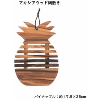 アカシア鍋敷き 木製 パイナップル ポットマット ポットスタンド ハワイアン雑貨 リゾート 木製