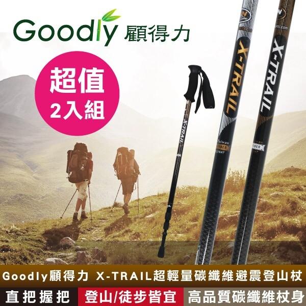 超值2入組goodly顧得力x-trail超輕量碳纖維避震登山杖 直把握把 (登山健行皆宜)