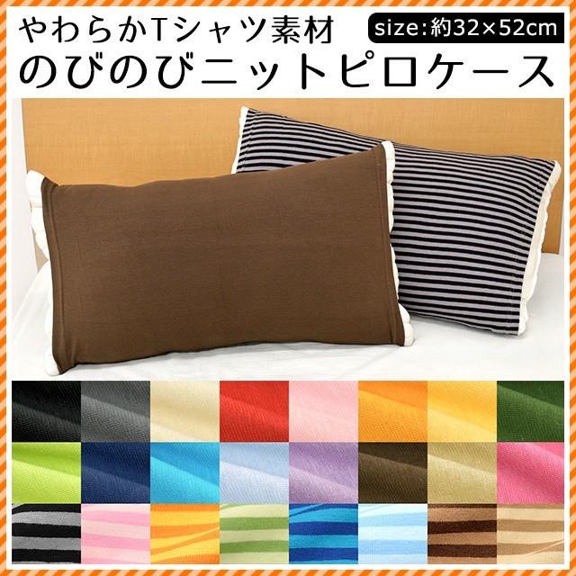 枕カバー のびのび ニット 36×52cm 無地 ボーダー 柄 対応する枕のサイズ 35×50cm 43×63cm 低反発枕 枕カバ- ピロケース≪MP-NT3252≫