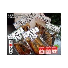 釧路おが和 北の煮魚セット