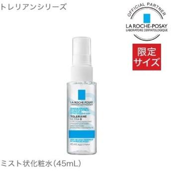【終売】ラロッシュポゼ トレリアン ウルトラ8 モイストバリアミスト 45mL 数量限定ミニサイズ 乾燥肌 化粧水 ミスト